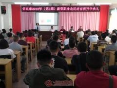 信宜市农业农村局开办新型职业农民培育班