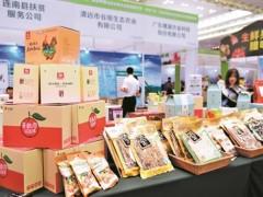 清远农产品赴广州招商推介 签约金额达4863万元