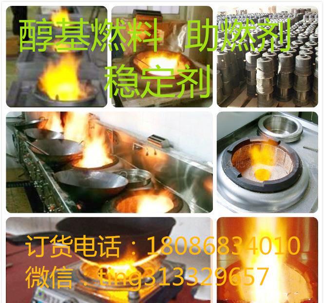 厂家大量供应高效节能环保醇基燃料