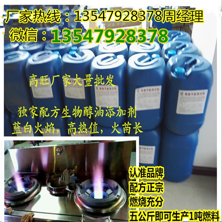 云南省生物油厨具 甲醇油添加剂火力 醇基燃料催化燃料