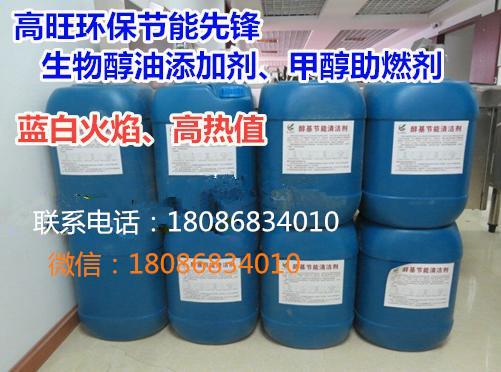 出售环保油添加剂,生物油助燃剂,火力猛,省油厂家大量批发