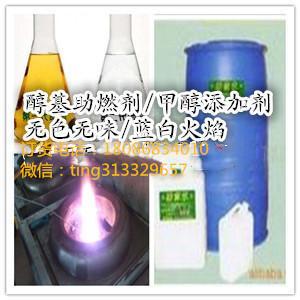 高旺科技甲醇环保油配方升级生物油燃料,火势猛更省油