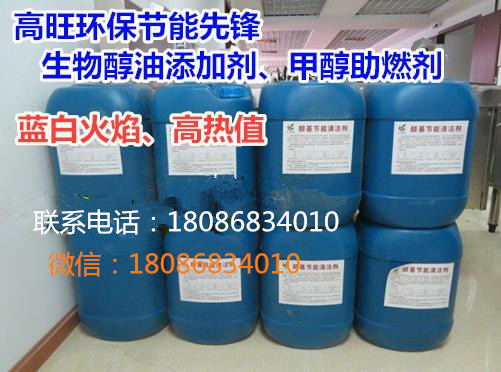 江油厂家供应醇基燃料添加剂,火力猛,无烟无味,量大价格优惠