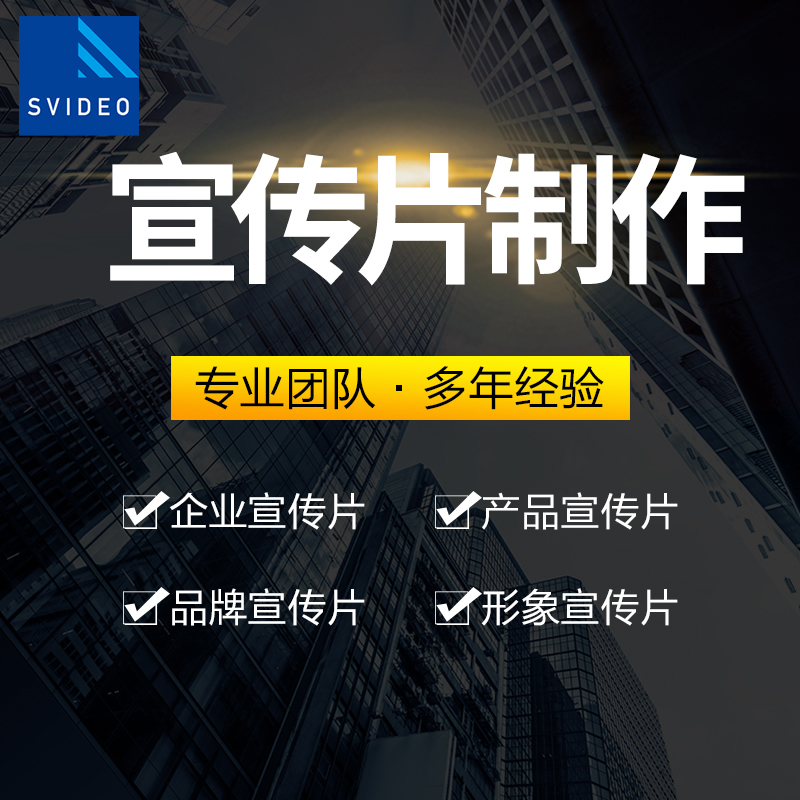 北京宣传片制作公司,专注宣传片制作,企业宣传片拍摄